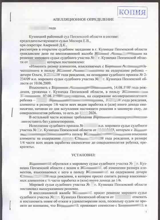 opredelenie-klyuev1
