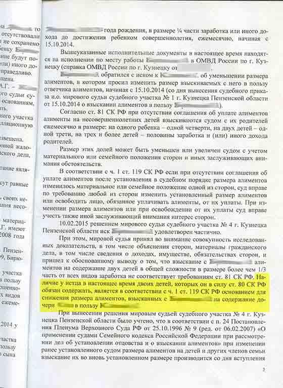 opredelenie-klyuev3