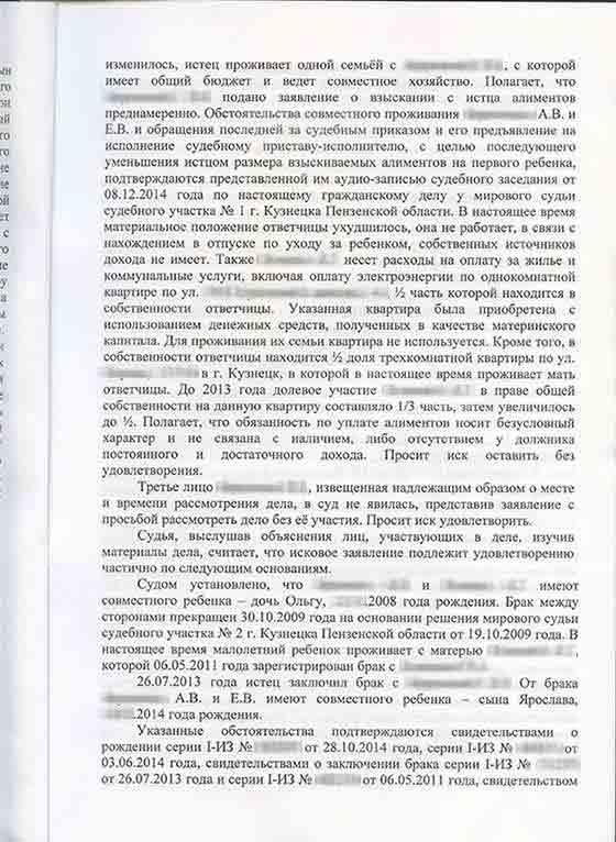 reshenie-o-snizhenii-alimentov3