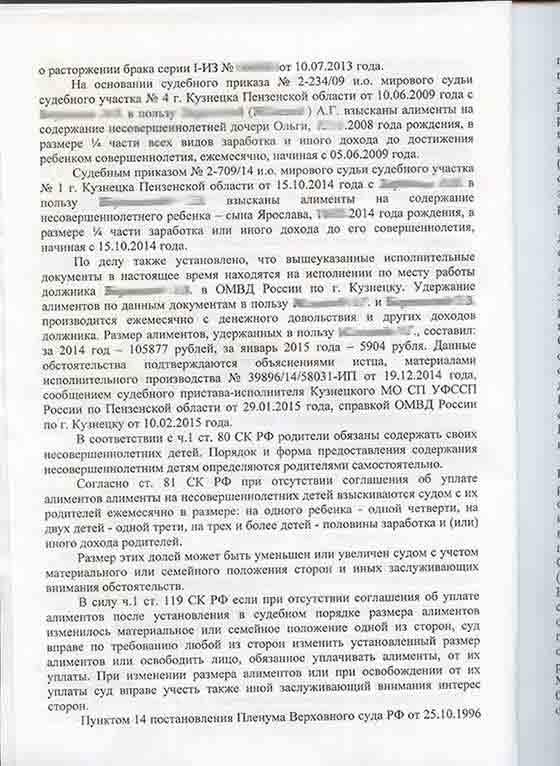 reshenie-o-snizhenii-alimentov4