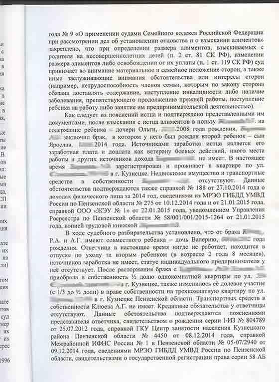 reshenie-o-snizhenii-alimentov5