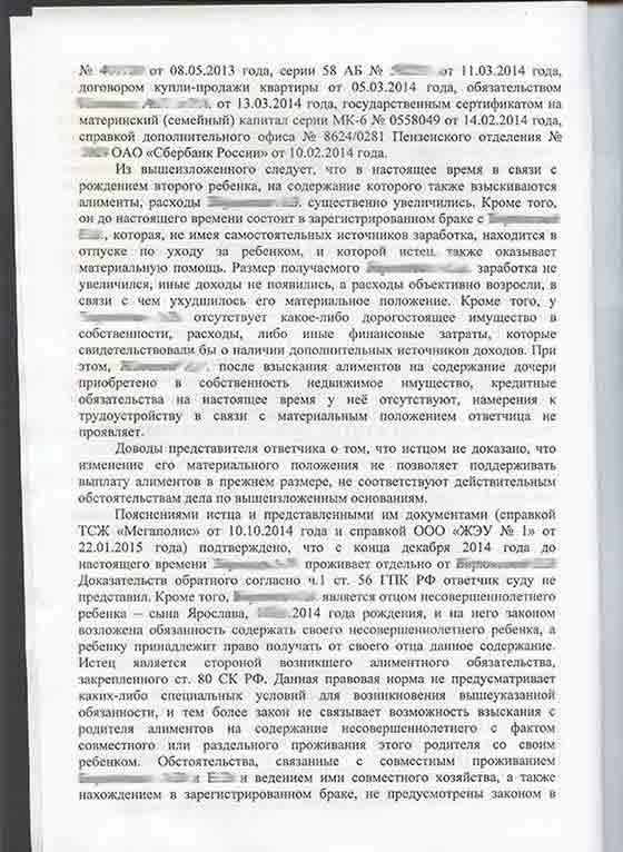 reshenie-o-snizhenii-alimentov6