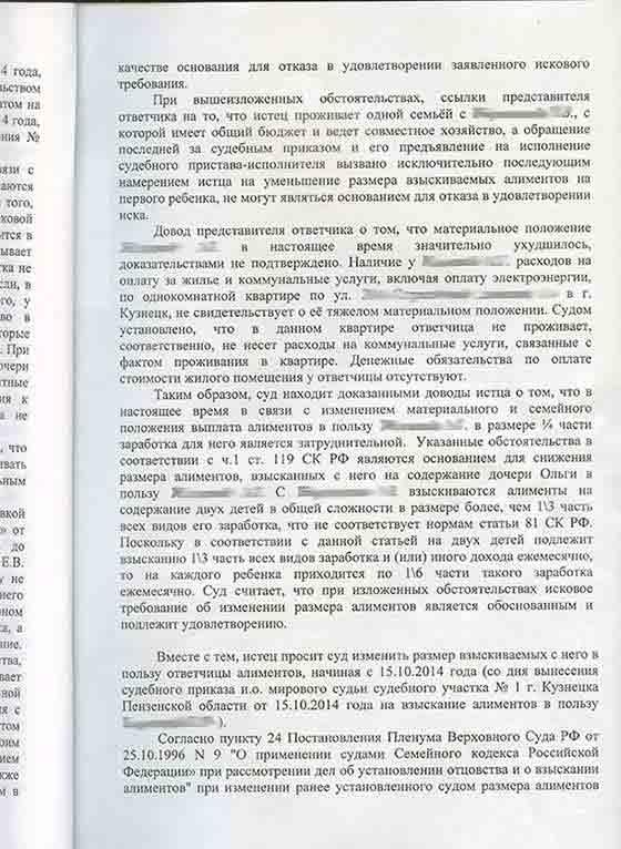 reshenie-o-snizhenii-alimentov7