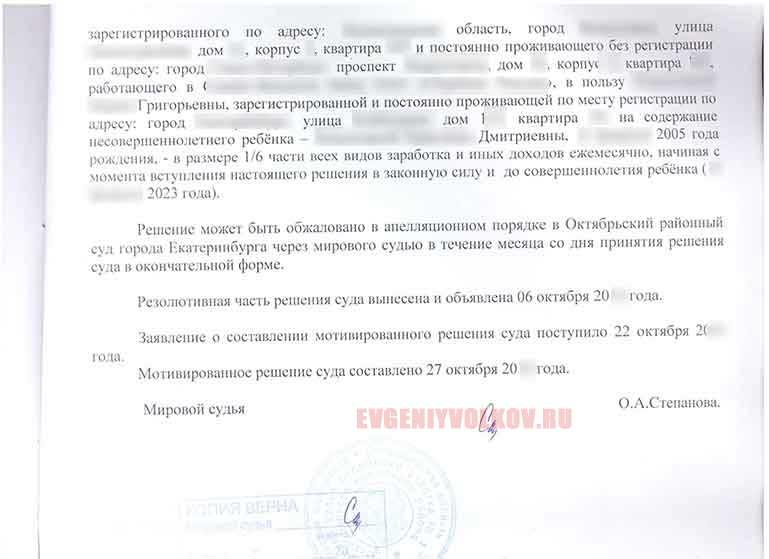 Судебный участок №27 г.южно-сах. образец искового заявления на алименты