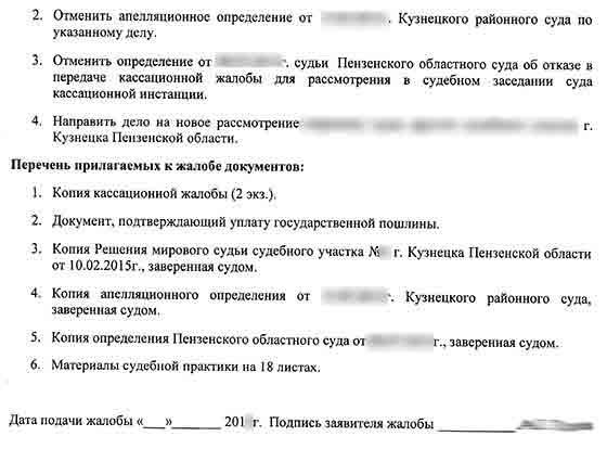 zzhaloba-v-verhovniy-sud-list-7